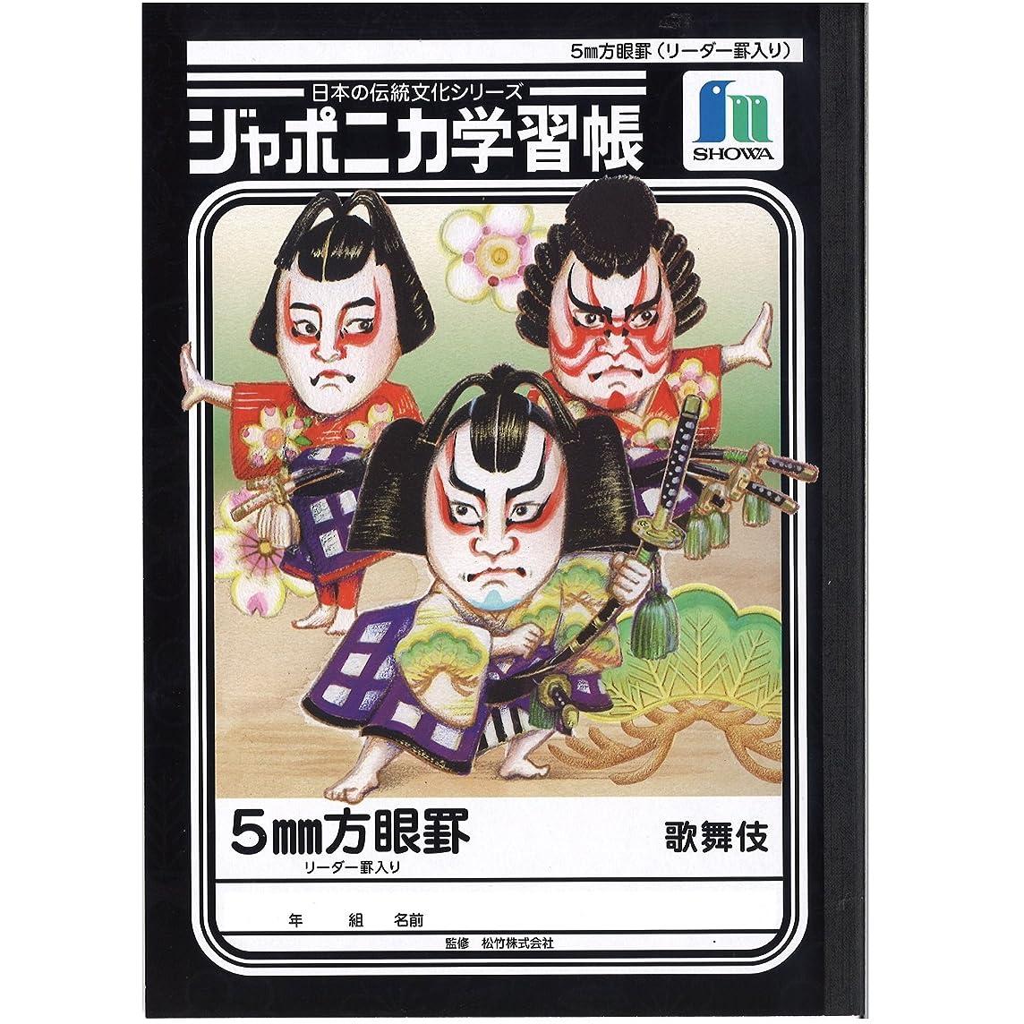 保安成熟オアシスショウワノート ジャポニカ学習帳 日本の伝統文化 歌舞伎 5ミリ方眼 10冊 081529001