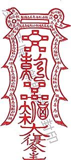 【開運】わざわいを転じて福となす刀印護符 (天帝尊星八十六霊符) 災いから身を守る (名刺サイズ)