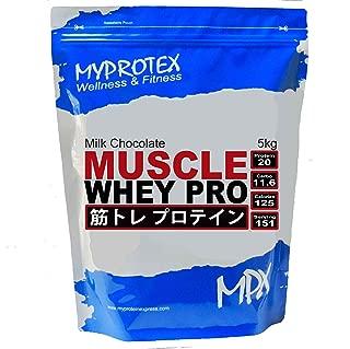 MPX マッスル ホエイプロテイン・Muscle Whey Protein マイプロテクス ホエイプロテイン ミルクチョコレート味 (5kg)