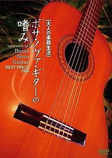 大人の楽器生活 ボサ・ノヴァ・ギターの嗜み BEST PRICE 1900 [DVD]