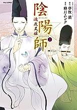 陰陽師 瀧夜叉姫(1) (RYU COMICS)