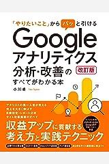 「やりたいこと」からパッと引ける Googleアナリティクス分析・改善のすべてがわかる本 改訂版 Kindle版