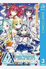 Z/X Code reunion 3 (ジャンプコミックスDIGITAL) Kindle版