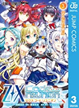 表紙: Z/X Code reunion 3 (ジャンプコミックスDIGITAL) | 浦畑達彦