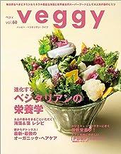 表紙: Veggy (ベジィ) vol.60 2018年10月号 [雑誌] | キラジェンヌ編集部