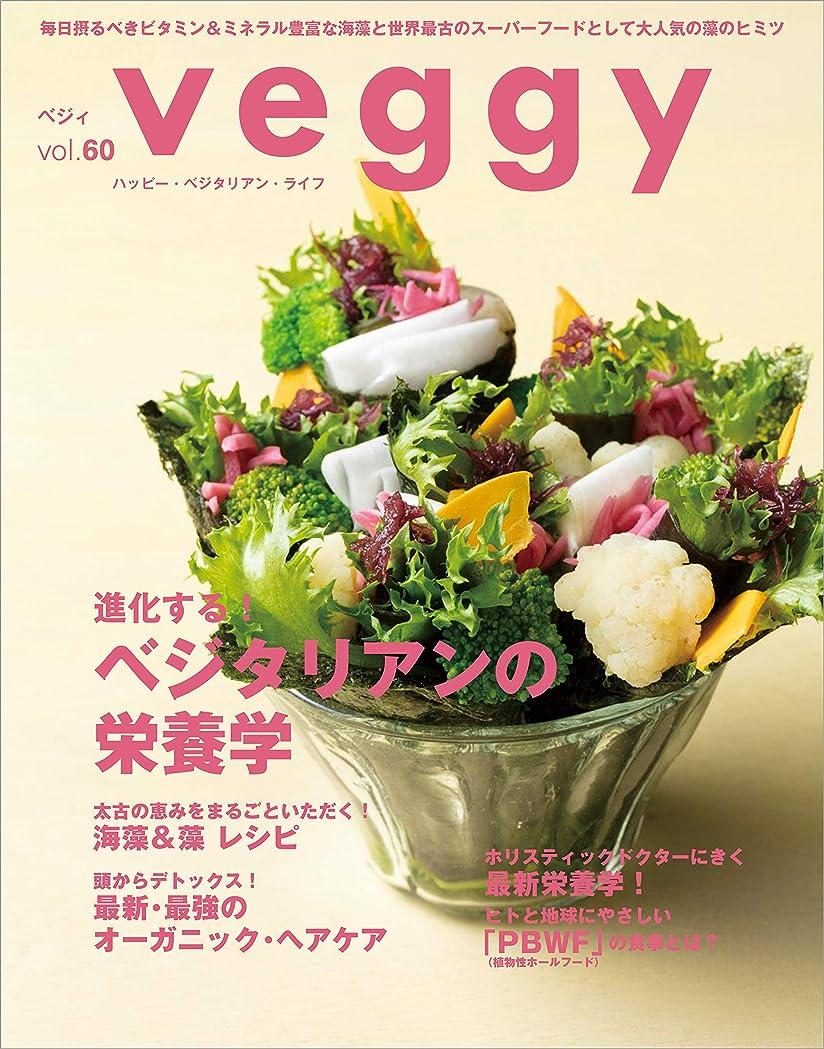 星幸運反論veggy (ベジィ) vol.60 2018年10月号 [雑誌]
