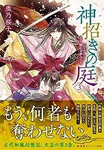 神招きの庭 3 花を鎮める夢のさき (集英社オレンジ文庫)