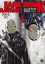 表紙: ジャンク・ランク・ファミリー 4 (ヤングチャンピオン・コミックス) | 高橋ヒロシ