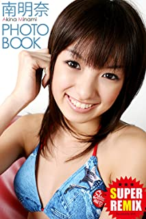 南明奈 「SUPER REMIX」 Vol.02