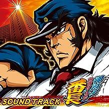 押忍!サラリーマン番長 サウンドトラック