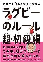 表紙: ラグビーのルール 超・初級編 (ハーパーコリンズ・ノンフィクション) | 木谷友亮