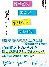 表紙: 博報堂で学んだ負けないプレゼン――3ステップで「刺さる」プレゼンができる! | 須藤 亮
