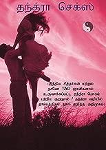 Best tantra tamil books Reviews