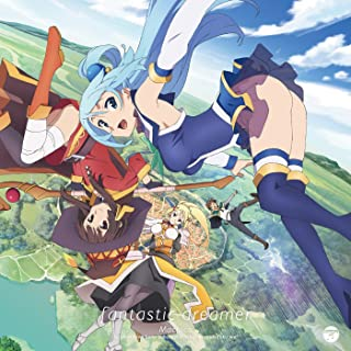 TVアニメ『この素晴らしい世界に祝福を!』オープニング・テーマ 「fantastic dreamer」