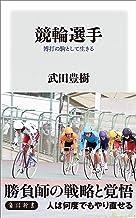 表紙: 競輪選手 博打の駒として生きる (角川新書) | 武田 豊樹