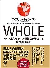 表紙: WHOLE がんとあらゆる生活習慣病を予防する最先端栄養学 | コリン・キャンベル