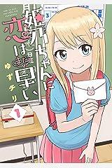 姫乃ちゃんに恋はまだ早い 1巻: バンチコミックス Kindle版