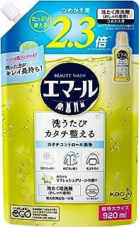 【大容量】エマール 洗濯洗剤 液体 おしゃれ着用 リフレッシュグリーンの香り 詰め替え 920ml