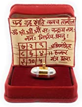 Chandra Grah Shanti Kavach Tabiz (चंद्र ग्रह शांति कवच ताबीज़) in Panchdhatu Gold and Silver Plated with Bhoj Patra