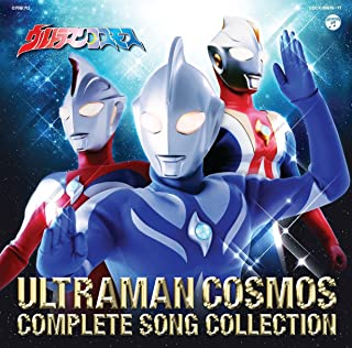 10周年記念 ウルトラマンコスモス COMPLETE SONG COLLECTION