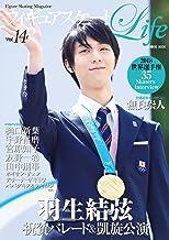 表紙: フィギュアスケートLife Vol.14 (扶桑社ムック) | フィギュアスケートLife