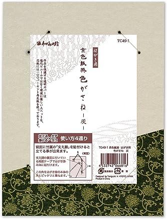 谷口松雄堂 額縁 色紙掛 はがき用 どんす柄 色がさね 灰 TC49-1