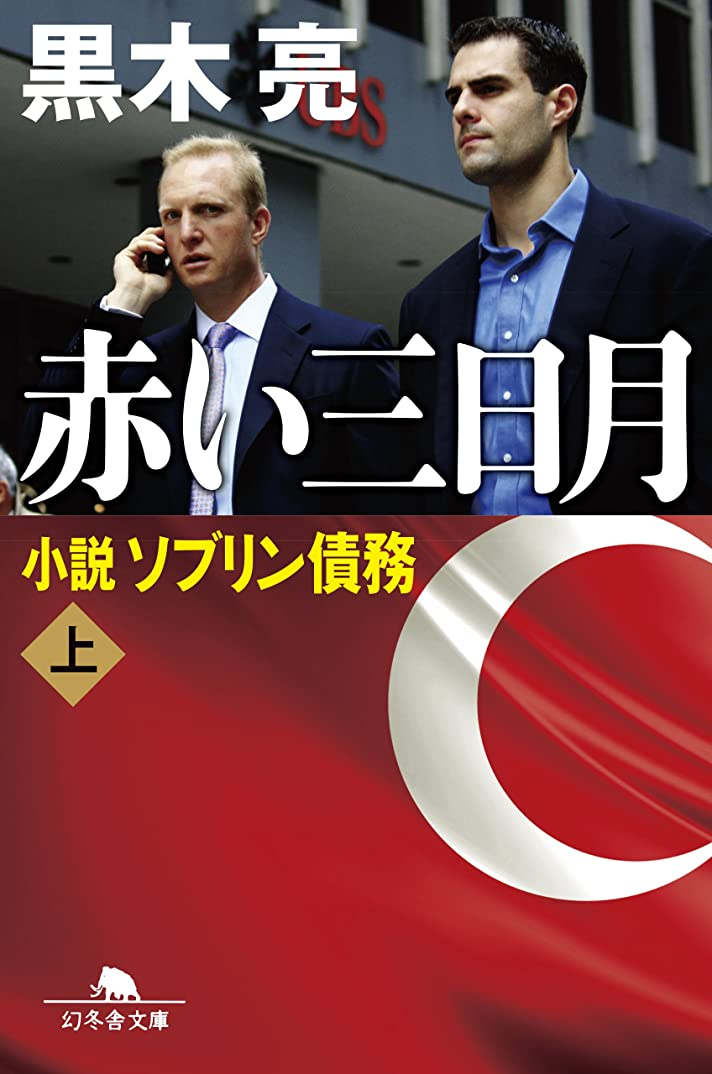 反発私安心赤い三日月 小説ソブリン債務(上) (幻冬舎文庫)