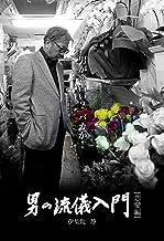 表紙: 男の流儀入門【恋愛編】 デジタルブックファクトリー | 伊集院静