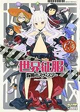 Sekai Seifuku: Bouryaku no Zvezda - Comic Anthology (ID Comics / DNA Media Comics) Manga
