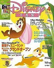 表紙: ディズニーファン 2020年 4月号 [雑誌] (DISNEY FAN)   ディズニーファン編集部