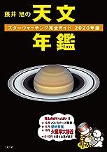 表紙: 藤井 旭の天文年鑑 2020年版:スターウォッチング完全ガイド   藤井 旭