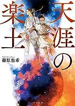 表紙: 天涯の楽土 (角川文庫) | 篠原 悠希