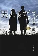 表紙: 男ともだち (文春文庫) | 千早 茜