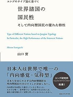 ユングのタイプ論に基づく世界諸国の国民性 そして内向型国民の優れた特性