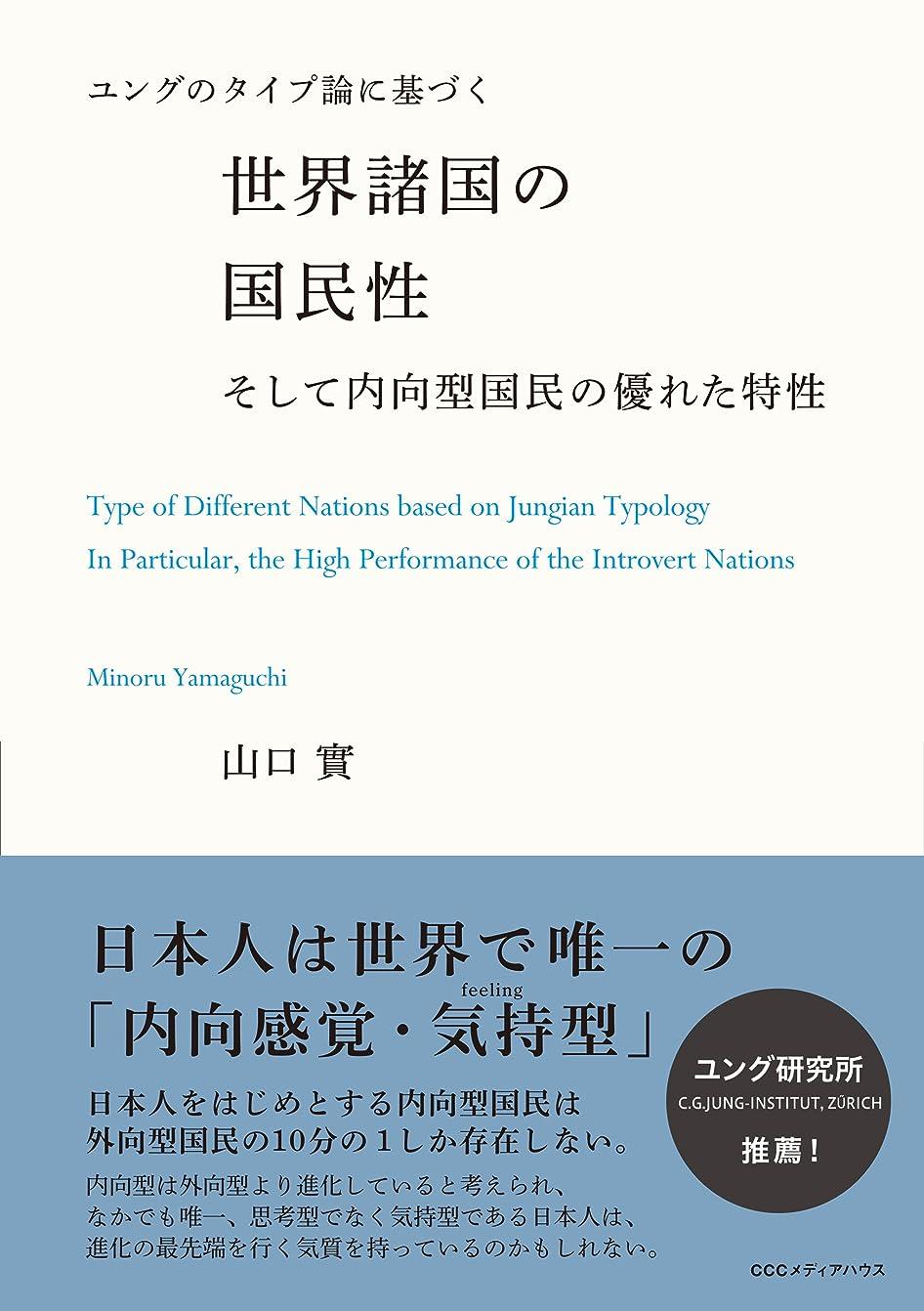 拒絶する長方形感じユングのタイプ論に基づく世界諸国の国民性 そして内向型国民の優れた特性