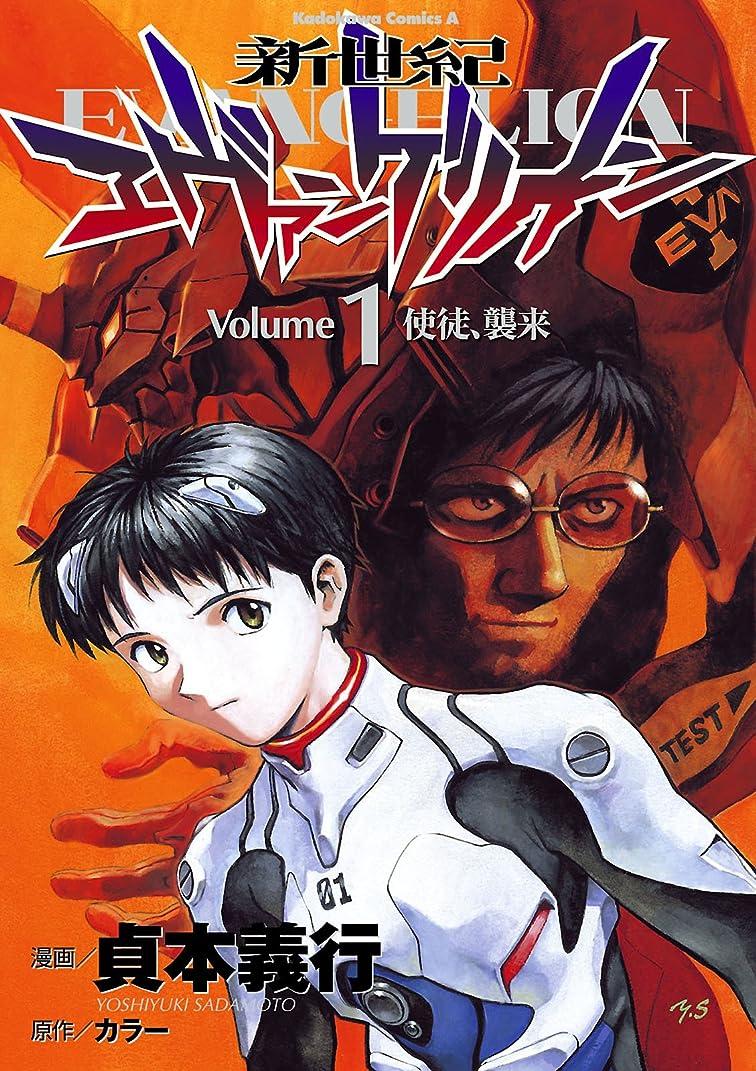 音楽を聴く不合格ペンダント新世紀エヴァンゲリオン(1) (角川コミックス?エース)