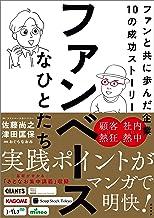 表紙: ファンベースなひとたち ファンと共に歩んだ企業10の成功ストーリー | 津田匡保