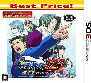 逆転裁判123 成歩堂セレクション Best Price! - 3DS