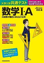 表紙: 大学入学共通テスト 数学I・Aの点数が面白いほどとれる本 面白いほどシリーズ | 志田晶