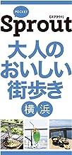 POCKET Sprout 大人のおいしい街歩き 横浜 (光文社デジタルミニブック)