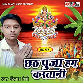 Best chhath puja song mp3 Reviews