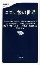 表紙: コロナ後の世界 (文春新書) | ポール・クルーグマン