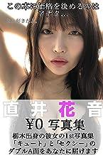 表紙: 直井花音 1st写真集『ねぇ、好きだよ』   直井花音
