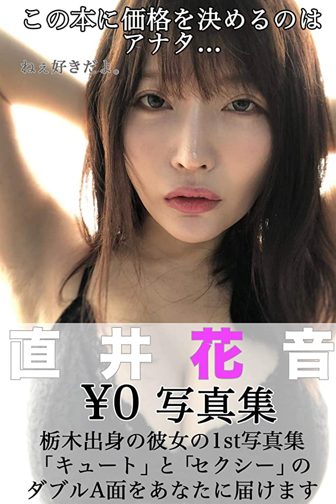 タックタッチ証人直井花音 1st写真集『ねぇ、好きだよ』
