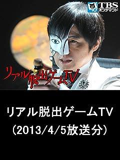 リアル脱出ゲームTV(2013/4/5放送分)【TBSオンデマンド】