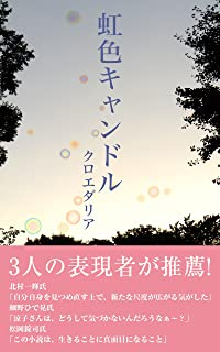 Rainbow-colored candle (Japanese Edition)