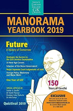 Manorama Yearbook 2019 ( English)