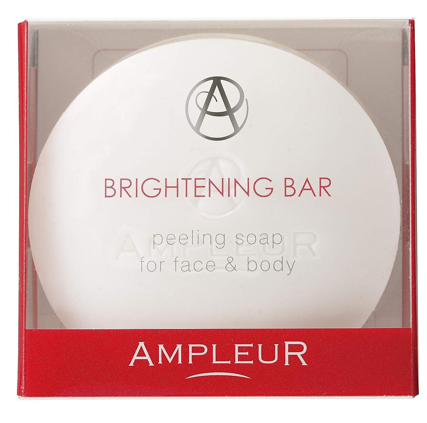 フェザー憂鬱電卓AMPLEUR(アンプルール) アンプルール ブライトニングバー 80g