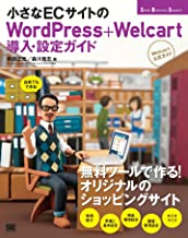 表紙: 小さなECサイトのWordPress+Welcart導入・設定ガイド[Welcart公式ガイド] | 南部正光