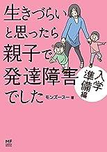 表紙: 生きづらいと思ったら 親子で発達障害でした 入学準備編 (コミックエッセイ) | モンズースー